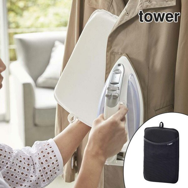 アイロン台 アイロンミトン 携帯用 tower ( アイロンマット アイロン掛け シート 収納 便利グッズ )