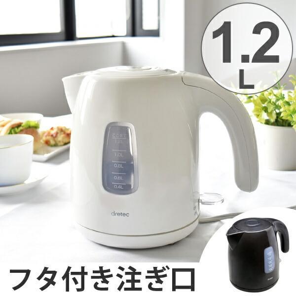 電気ケトル 1.2L ホワイト ( 電気ポット 湯沸しポット 湯沸し器 ...