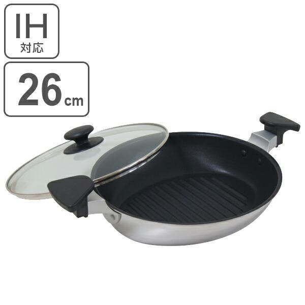 グリルパン IHグリルロースター 26cm UMIC ユミック IH対応 ( ガス火対応 フライパン 魚焼き器 )