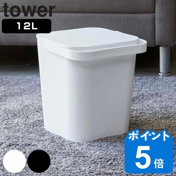 バケツ フタ付き タワー tower 12L ( 蓋付き ばけつ 収納 ごみ箱 スクエア )