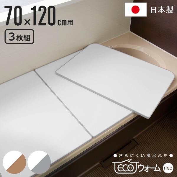 風呂ふた 組み合わせ 風呂フタ 組み合せ ECOウォーム neo U-12 70x120cm 実寸68x118cm 3枚割 ( 風呂蓋 冷めにくい ふろふた )