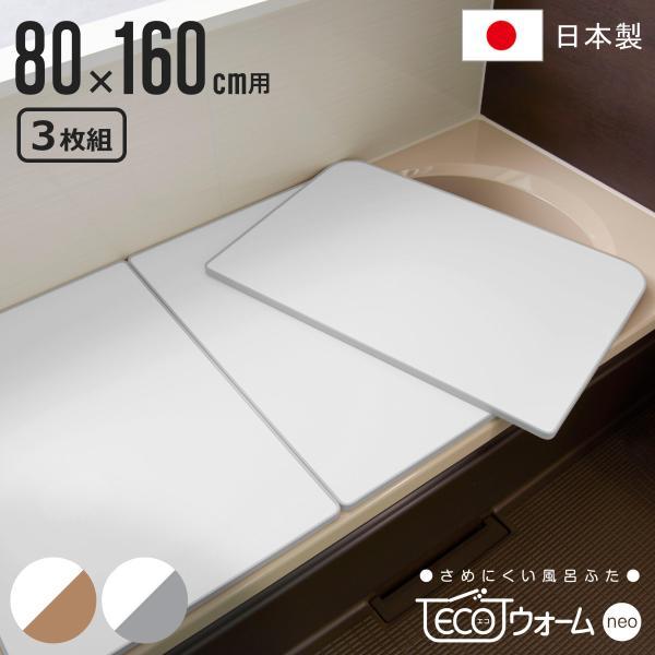 風呂ふた 組み合わせ 風呂フタ 組み合せ ECOウォーム neo W-16 80x160cm 実寸78x158cm 3枚割 ( 風呂蓋 冷めにくい ふろふた )
