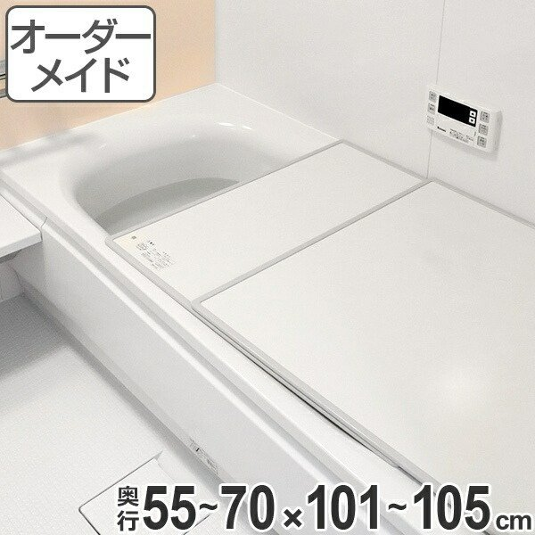 風呂ふた オーダー オーダーメイド ECOウォームneo ふろふた(組み合わせ)保温風呂ふた 55〜70×101〜105cm ( 風呂蓋 風呂フタ 冷めにくい )