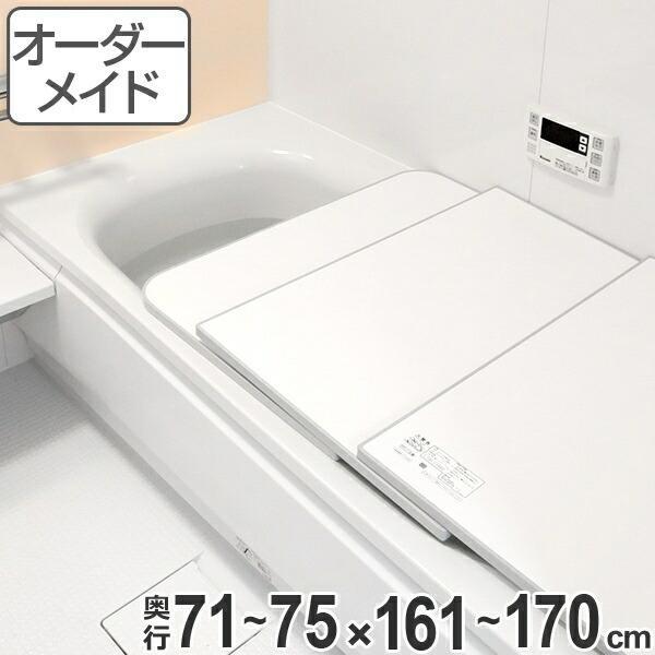 風呂ふた オーダー オーダーメイド ECOウォームneo ふろふた ( 組み合わせ )保温風呂ふた 71〜75 x 161〜170cm ( 風呂蓋 風呂フタ 冷めにくい )