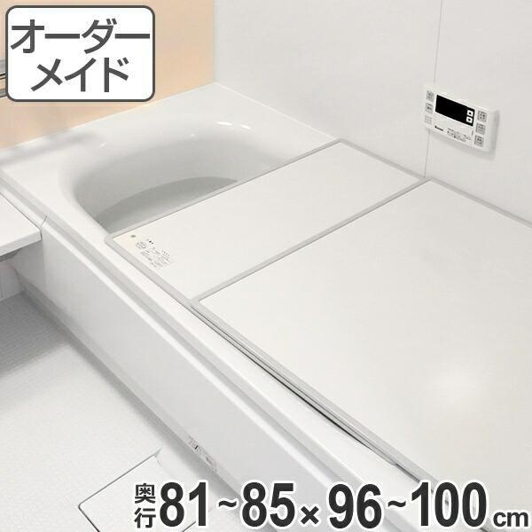 風呂ふた オーダー オーダーメイド ECOウォームneo ふろふた( 組み合わせ )保温風呂ふた 81〜85 x 96〜100cm ( 風呂蓋 風呂フタ 冷めにくい )