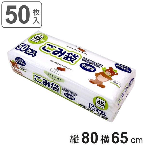 ゴミ袋45L50枚入半透明0.015mmコンパクトボックスHD(ごみ袋45l取り出しやすいパック入りゴミ袋)