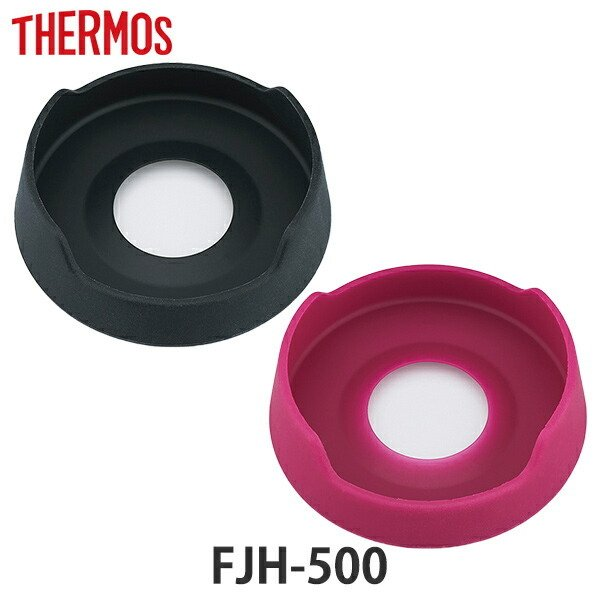 サーモス底カバーFJH-500専用水筒部品thermos(パーツカバー底カバー替え買い替え)