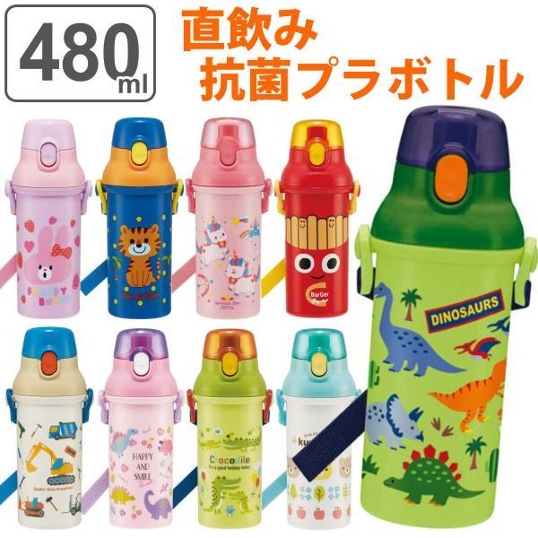 水筒 抗菌 プラスチック 直飲み プラボトル 480ml キッズ ( 食洗機対応 子供 直のみ AG 抗菌加工 軽量 )