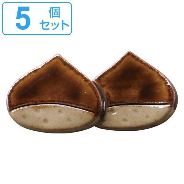 箸置き 6cm くり 栗 陶器 日本製 同色5個セット ( 箸置 カトラリーレスト 陶器製 箸休め カトラリー置き )