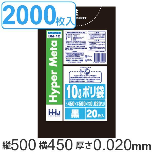 ポリ袋 10L 45x50cm 20枚入 100袋セット 黒 ( ゴミ袋 10 リットル 厚さ 0.02mm 2000枚 メタロセン 強化剤 つるつる まとめ買い )