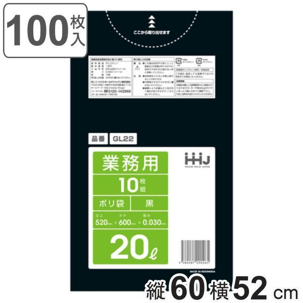 ゴミ袋 20L 60x52cm 厚さ0.02mm 10枚入り 10袋セット 黒 ( ポリ袋 20 リットル 厚さ 0.03mm 100枚 つるつる まとめ買い ゴミ ごみ ごみ袋 小分け )