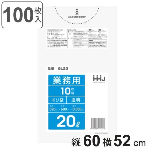ゴミ袋 20L 60x52cm 厚さ0.03mm 10枚入り 10袋セット 透明 ( ポリ袋 20 リットル 厚さ 0.03mm 100枚 つるつる まとめ買い ゴミ ごみ ごみ袋 小分け )