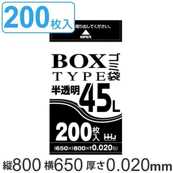 ゴミ袋 45L 80x65cm 厚さ0.02mm 200枚入り 半透明 ボックスタイプ ( ポリ袋 45 リットル しゃかしゃか カサカサ HDPE ゴミ ごみ ごみ袋 )
