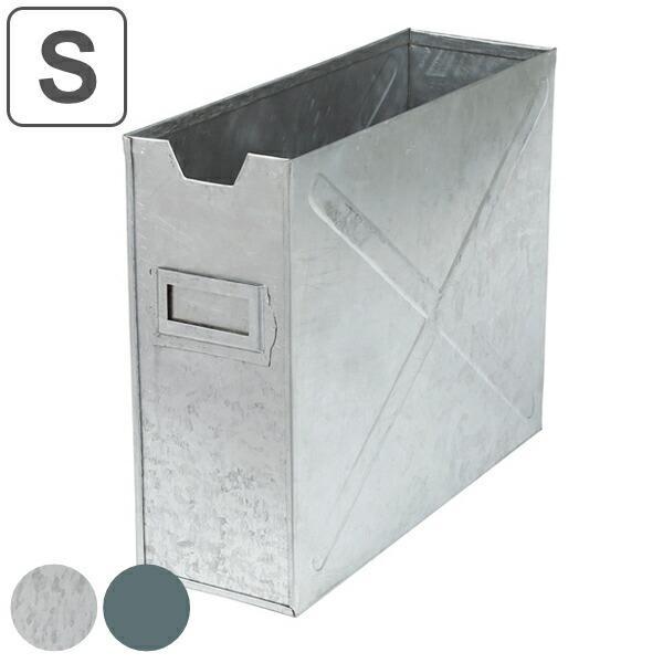 ファイルボックス A4 幅10×奥行32×高さ25cm S 縦型 ダルトン DULTON ( ファイルケース 書類収納 ファイル ケース ボックス 収納 )