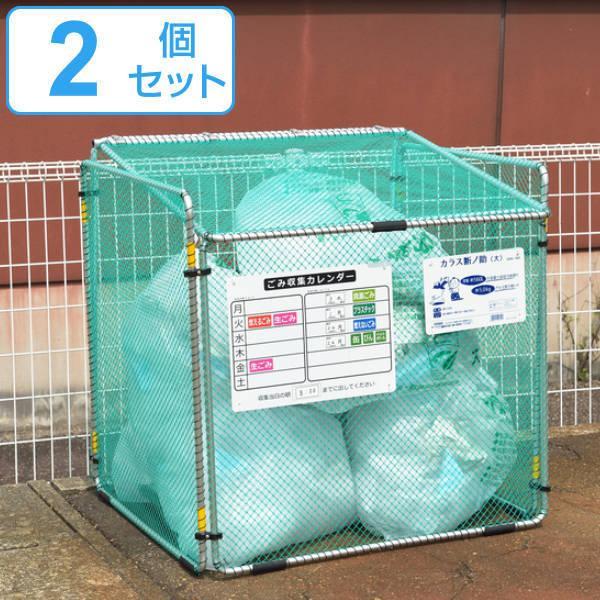 ゴミ収集 ゴミステーション 560L 2個セット 折りたたみ 幅90×奥行81×高さ90cm カラス断ノ助 大 ( ゴミ カラスよけ 収集ボックス ネット ボックス )