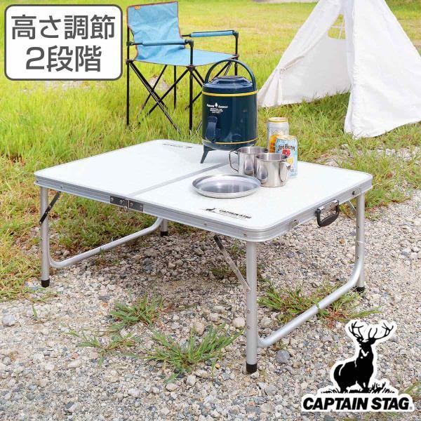 キャンプ用品 ラフォーレ アルミツーウェイテーブル アジャスター付 S 90×60cm ( キャプテンスタッグ アウトドア用品 折りたたみ )