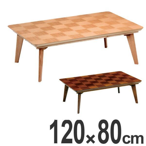 家具調こたつ 座卓 長方形 木製 コタツ 市松 幅120cm ( 炬燵 テーブル タモ 市松貼り 突板仕上げ 日本製 洋室 )