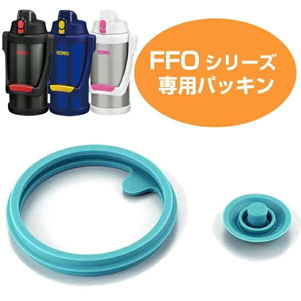 パッキン 水筒 部品 サーモス(thermos) FFO用 パッキンセット 2000・2001・2001F・2500・2003・2501対応 ( パーツ すいとう )