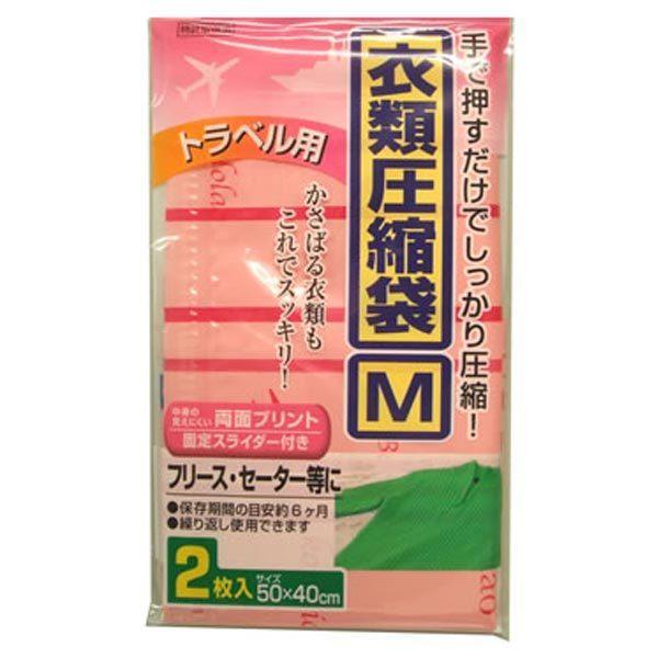 衣類圧縮袋 旅行用 M 手押し 2枚入り ( 旅行用 収納 袋 )