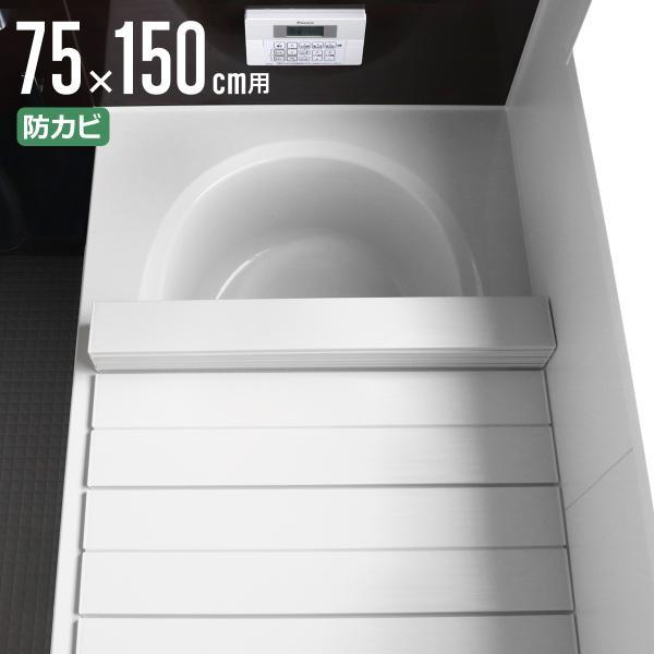 コンパクト 風呂ふた ネクスト 75×150cm L−15W ( 風呂蓋 風呂フタ ふろふた 折り畳み 折りたたみ 軽量 )