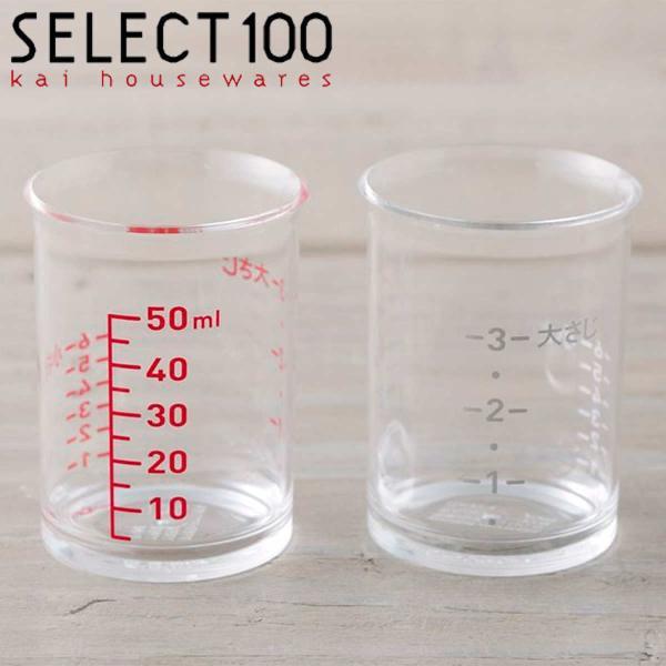 計量カップ 耐熱 メジャーカップ 貝印 セレクト100 50ml 2個セット ( SELECT100 透明 プラスチック 日本製 )