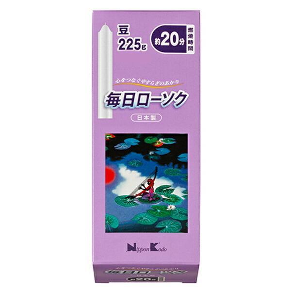 ローソク 毎日ローソク 豆 225g ( ろうそく キャンドル 仏壇 神棚 )