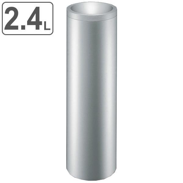 屋内用灰皿 スモーキング MF-220 ステンレスヘアーライン ( スタンド灰皿 山崎産業 )