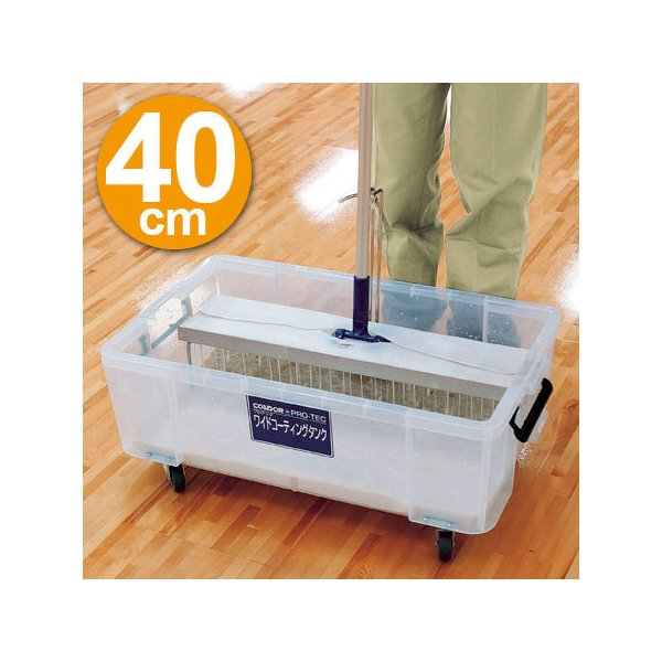 ワックス掛け用 角バケツ コーティングタンク ワイドモップ40用 ( 床掃除 ワックス塗布 )