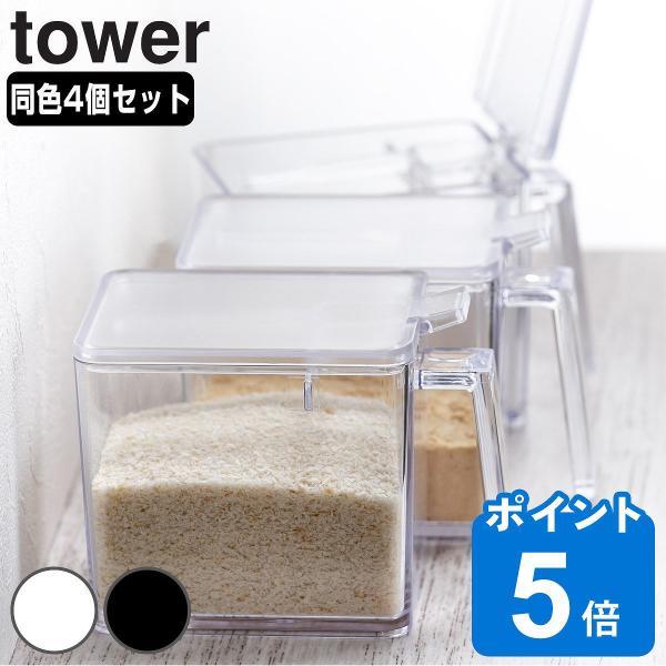 調味料入れ 調味料ストッカー タワー tower 山崎実業 L 650ml 4個セット ( 調味料ケース 調味料ポット スパイス容器 )