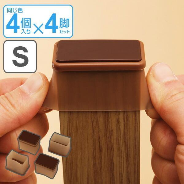 脚ピタキャップ イス・テーブル脚用 長方形用 S 4個×4脚セット 椅子 足 カバー シリコン ( アシピタキャップ イス いす )