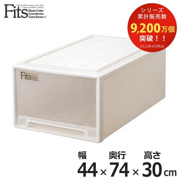 収納ケース Fits フィッツ フィッツケース ディープL 引き出し プラスチック ( 収納 収納ボックス 衣装ケース 押入れ収納 )