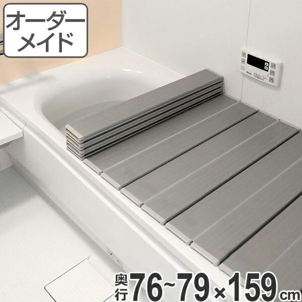 風呂ふた オーダー オーダーメイド ふろふた 風呂蓋 風呂フタ ( 折りたたみ式 ) 76〜79×159cm 銀イオン配合 特注 別注 ( 風呂 お風呂 ふた )