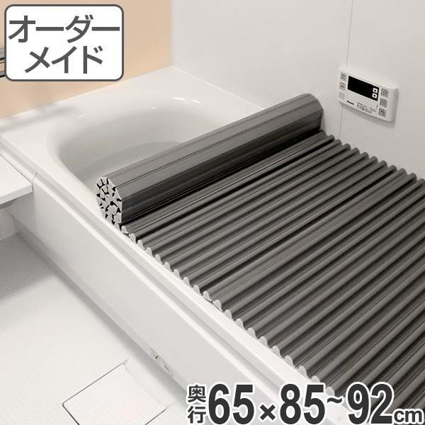 風呂ふた オーダー オーダーメイド ふろふた 風呂蓋 風呂フタ イージーウェーブ 65×85〜92cm 銀イオン ( 風呂 お風呂 ふた )