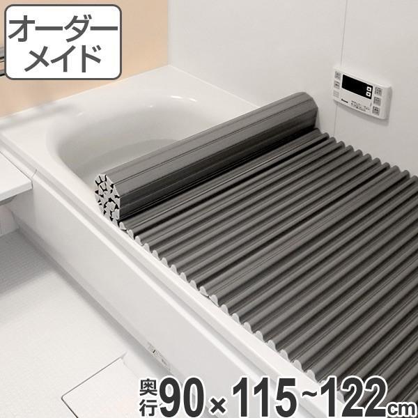 風呂ふた オーダー オーダーメイド ふろふた 風呂蓋 風呂フタ イージーウェーブ 90×115〜122cm 銀イオン配合 ( 風呂 お風呂 ふた )