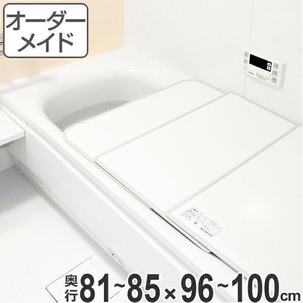 風呂ふた オーダー オーダーメイド ふろふた 風呂蓋 風呂フタ 風呂ふた(組み合わせ) 81〜85×96〜100cm 日本製 国産 ( 風呂 お風呂 ふた )