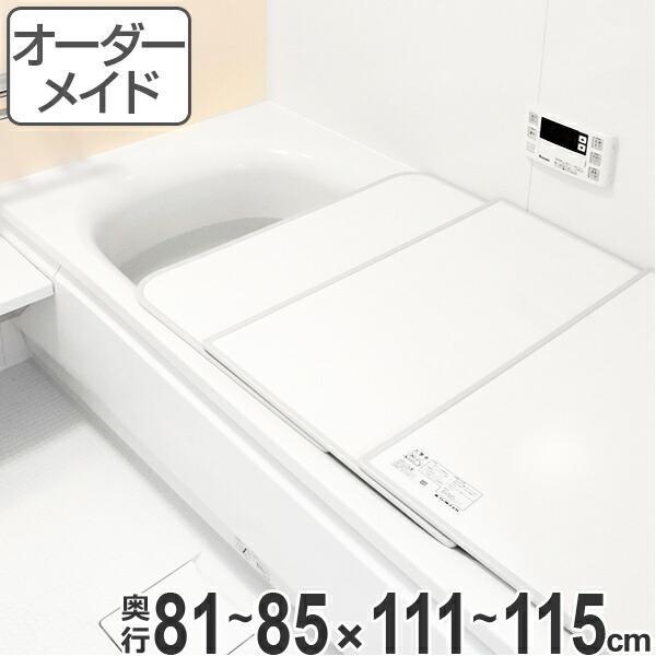 風呂ふた オーダー オーダーメイド ふろふた 風呂蓋 風呂フタ 風呂ふた(組み合わせ) 81〜85×111〜115cm 日本製 国産 ( 風呂 お風呂 ふた )