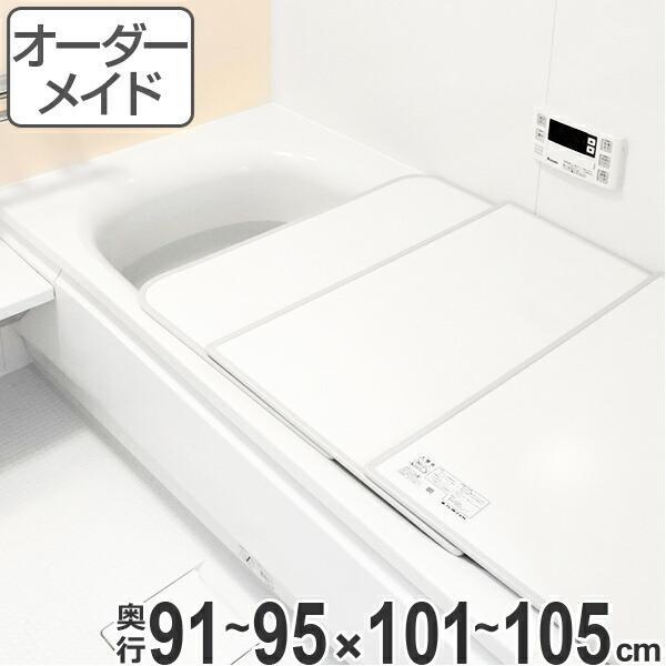 風呂ふた オーダー オーダーメイド ふろふた 風呂蓋 風呂フタ ( 組み合わせ ) 91〜95×101〜105cm 2枚割 特注 別注 ( 風呂 お風呂 ふた )