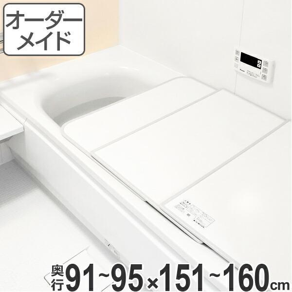 風呂ふた オーダー オーダーメイド ふろふた 風呂蓋 風呂フタ ( 組み合わせ ) 91〜95×151〜160cm 2枚割 特注 別注 ( 風呂 お風呂 ふた )