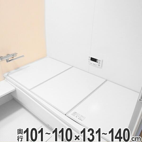 風呂ふた オーダー オーダーメイド ふろふた 風呂蓋 風呂フタ ( 組み合わせ ) 101〜110×131〜140cm 3枚割 特注 別注 ( 風呂 お風呂 ふた )