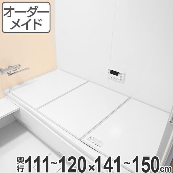 風呂ふた オーダー オーダーメイド ふろふた 風呂蓋 風呂フタ ( 組み合わせ ) 111〜120×141〜150cm 3枚割 特注 別注 ( 風呂 お風呂 ふた )