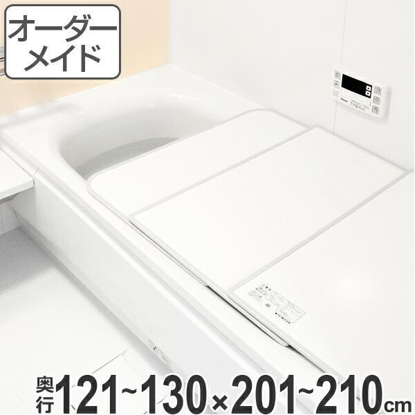風呂ふた オーダー オーダーメイド ふろふた 風呂蓋 風呂フタ ( 組み合わせ ) 121〜130×201〜210cm 4枚割 特注 別注 ( 風呂 お風呂 ふた )
