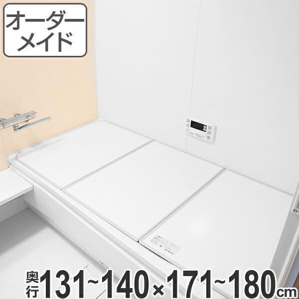 風呂ふた オーダー オーダーメイド ふろふた 風呂蓋 風呂フタ ( 組み合わせ ) 131〜140×171〜180cm 3枚割 特注 別注 ( 風呂 お風呂 ふた )