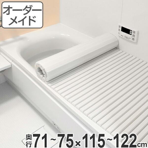 風呂ふた オーダー オーダーメイド ふろふた 風呂蓋 風呂フタ シャッター式 71〜75×115〜122cm 特注 別注 ( 風呂 お風呂 ふた )