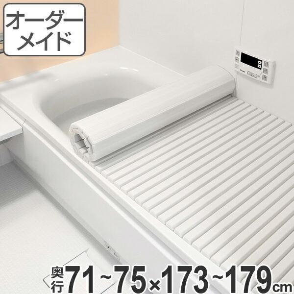 風呂ふた オーダー オーダーメイド ふろふた 風呂蓋 風呂フタ シャッター式 71〜75×173〜179cm 特注 別注 ( 風呂 お風呂 ふた )