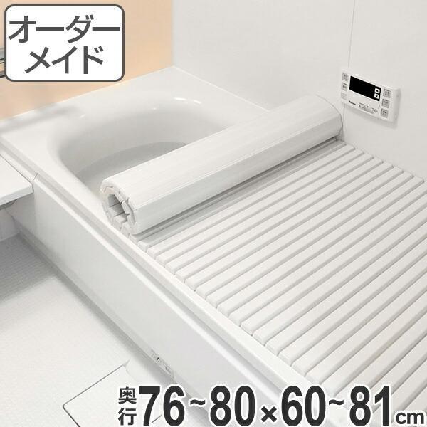 風呂ふた オーダー オーダーメイド ふろふた 風呂蓋 風呂フタ シャッター式 76〜80×60〜81cm 特注 別注 ( 風呂 お風呂 ふた )