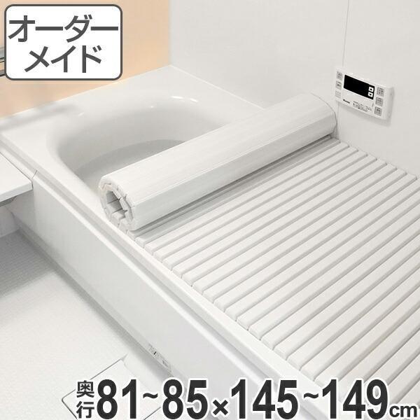 風呂ふた オーダー オーダーメイド ふろふた 風呂蓋 風呂フタ シャッター式 81〜85×145〜149cm 特注 別注 ( 風呂 お風呂 ふた )