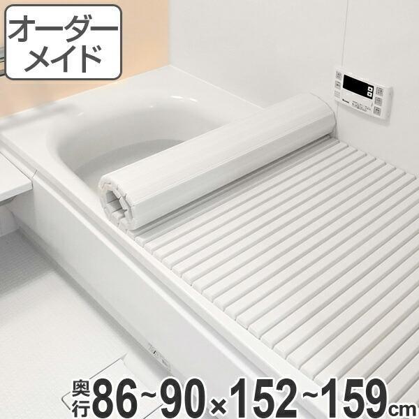 風呂ふた オーダー オーダーメイド ふろふた 風呂蓋 風呂フタ シャッター式 86〜90×152〜159cm 特注 別注 ( 風呂 お風呂 ふた )