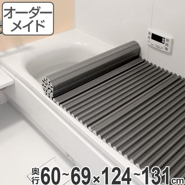 風呂ふた オーダー オーダーメイド ふろふた 風呂蓋 風呂フタ イージーウェーブ 60〜69×124〜131cm 特注 別注 銀イオン ( 風呂 お風呂 ふた )