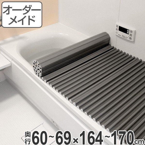 風呂ふた オーダー オーダーメイド ふろふた 風呂蓋 風呂フタ イージーウェーブ 60〜69×164〜170cm 特注 別注 銀イオン ( 風呂 お風呂 ふた )