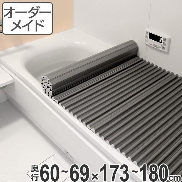 風呂ふた オーダー オーダーメイド ふろふた 風呂蓋 風呂フタ イージーウェーブ 60〜69×173〜180cm 特注 別注 銀イオン ( 風呂 お風呂 ふた )